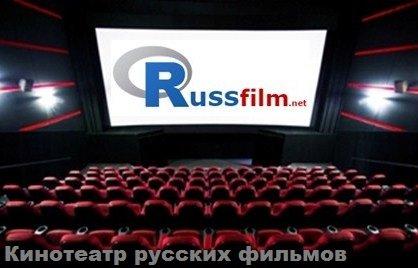 российское кино онлайн 2017 бесплатно в хорошем качестве без регистрации