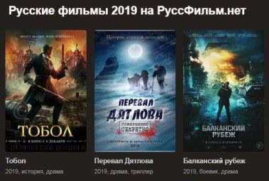 русские фильмы 2019 смотреть онлайн смотреть русское кино 2019