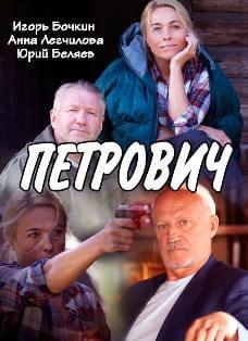 Петрович (2017)