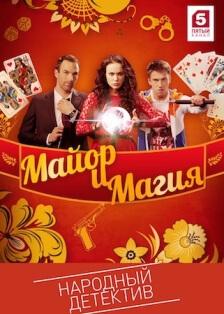 Майор и магия (2017)