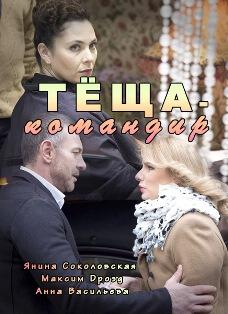 Тёща-командир (2017)