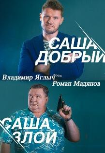 Саша добрый, Саша злой (2017)