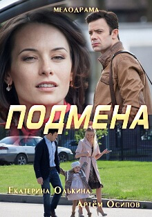 Подмена (2017)