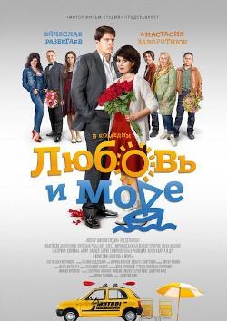 Любовь и море (2016)