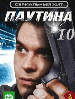 Паутина-10 (2017)
