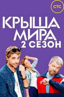 Крыша мира 2 сезон (2017)