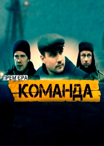 Команда (2017)