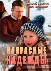 Напрасные надежды (2017)