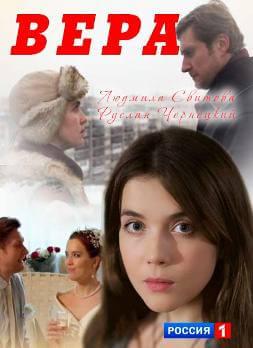 Вера (2017)