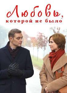 Любовь, которой не было (2017)