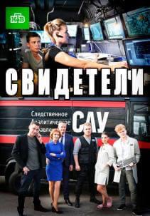 Свидетели (2017)