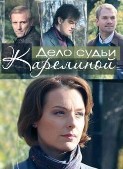 Дело судьи Карелиной (2017)