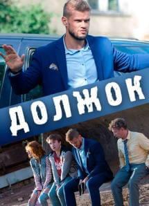 Должок (2017)