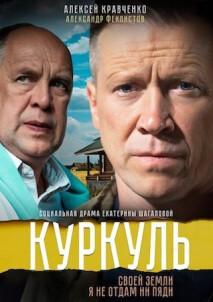 Куркуль (2017)