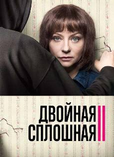Двойная сплошная-2 (2017)
