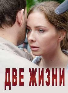 Две жизни (2017)