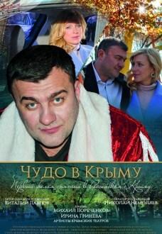 Чудо в Крыму (2017)