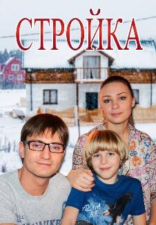 Стройка (2017)