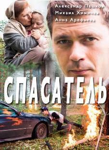 Спасатель (2017)