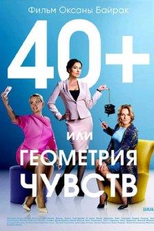 40+ или Геометрия любви (2017)