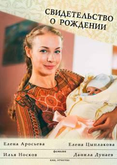 Свидетельство о рождении (2017)