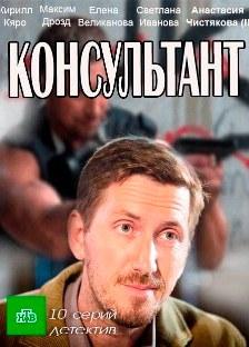 Консультант (2017)