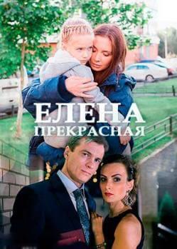 Елена Прекрасная (2017)