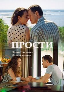 Прости (2016)