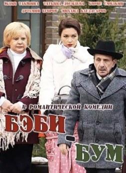 Бэби-бум (2017)