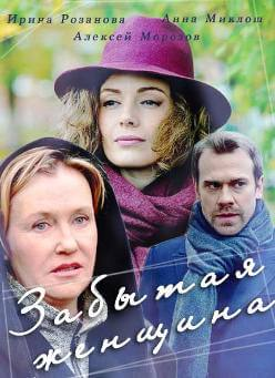 Забытая женщина (2017)