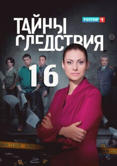 Тайны следствия 16 (2016)