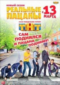 Реальные пацаны 10 сезон (2017)