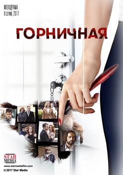 Горничная (2017)