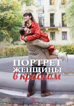Портрет женщины в красном (2017)