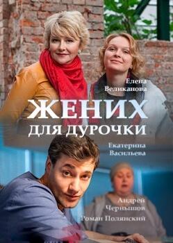 Жених для дурочки (2017)