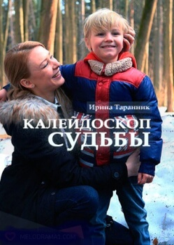 Калейдоскоп судьбы (2017)