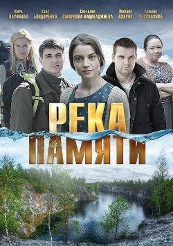 Река памяти (2016)