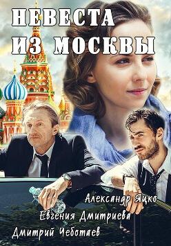 Невеста из Москвы (2016)