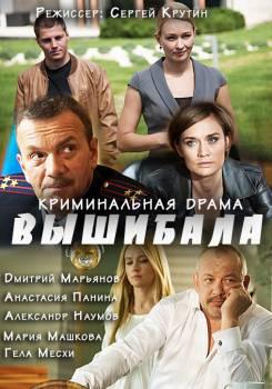 Вышибала (2016)
