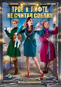 Трое в лифте не считая собаки (2017)