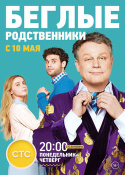 Беглые родственники (2016)