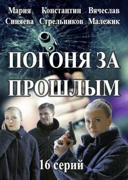 Погоня за прошлым (2016)