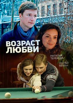 Возраст любви (2016)