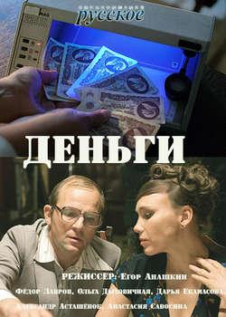 Деньги (2016)