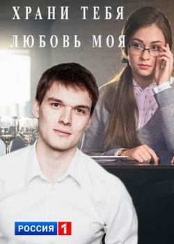 Храни тебя любовь моя (2017)