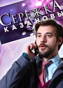 Серёжка Казановы (2016)