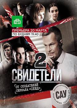 Свидетели-2 (2017)