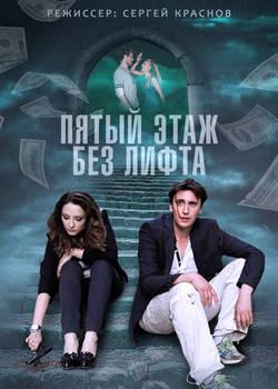 Пятый этаж без лифта (2015)