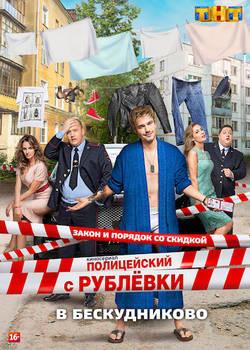 Полицейский с Рублёвки в Бескудниково (2017)