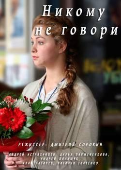 Никому не говори (2017)